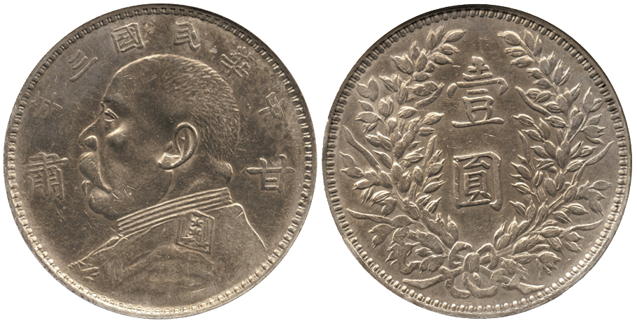 Kansu Yuan Shih Kai dollar (genuine)