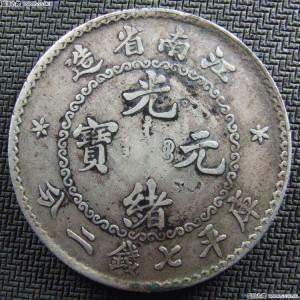 Lao Kiang Nan (reverse)