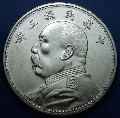 Yuan Shi Kai silver dollar (1914)