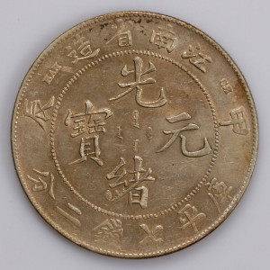Kiangnan chinese silver dollar (CH mark) reverse
