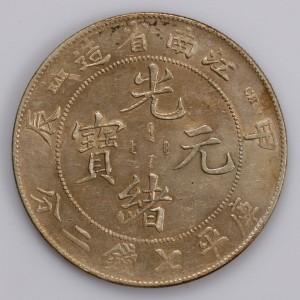 Kiangnan chinese silver dollar (CH mark) reverse