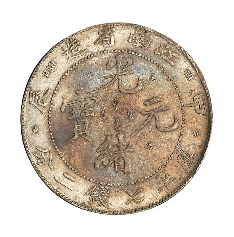 Kiangnan chinese silver dollar (rosettes on the reverse)
