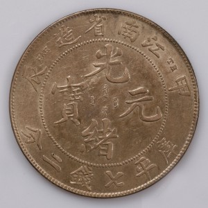 1904 Kiangnan Chinese silver dollar, TH mark (reverse)
