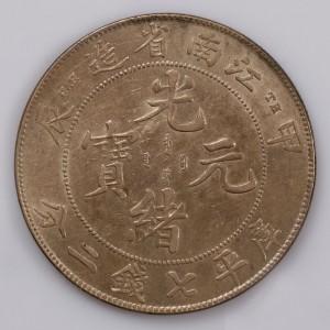 1904 Kiangnan Chinese silver dollar, TH mark (reverse)