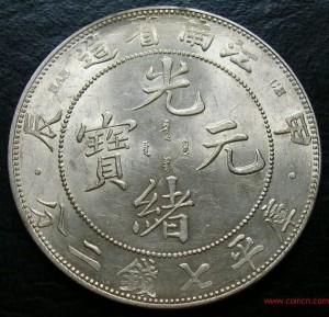 Kiangnan Chinese silver dollar (dots on the reverse)