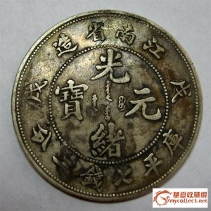 Kiang Nan Dollar with circlet-like scales