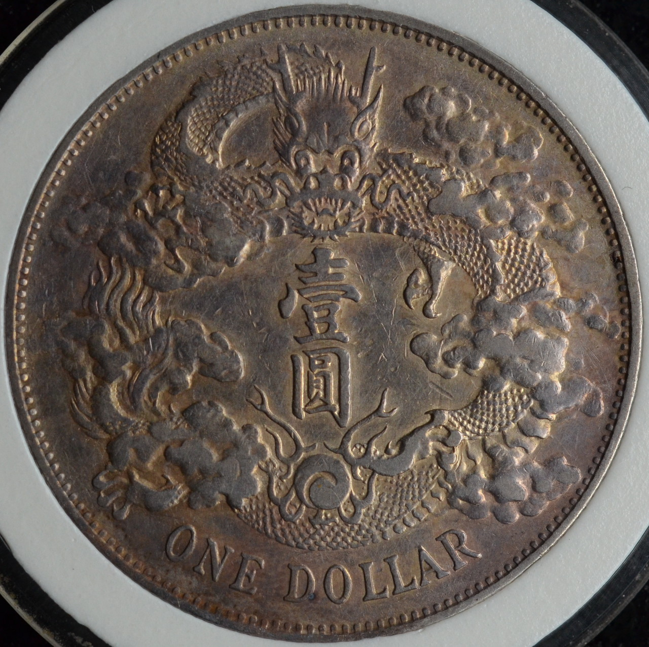 "Y31 Chinese silver dollar - ""shallow"" version (浅版)"