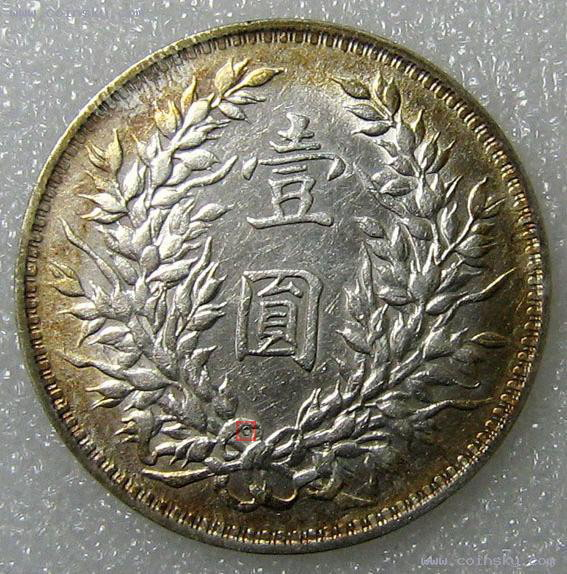 Yuan Shi Kai dollar (O mint mark in red)
