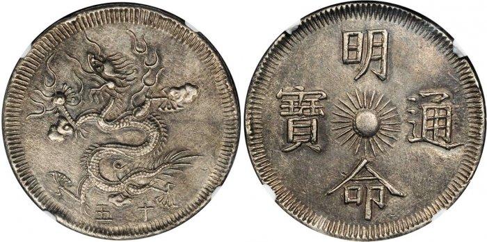 Minh Mạng thông bảo - 7 tiền (1834)