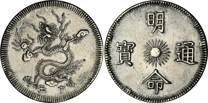 Minh Mạng Thông Bảo - 7 tiền single fork variety