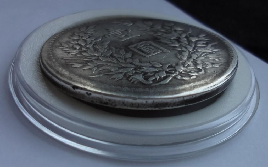 Yuan Shih Kai dollar with plain edge