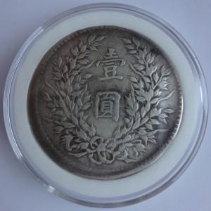 Broadstrike: Yuan Shih Kai dollar (reverse)