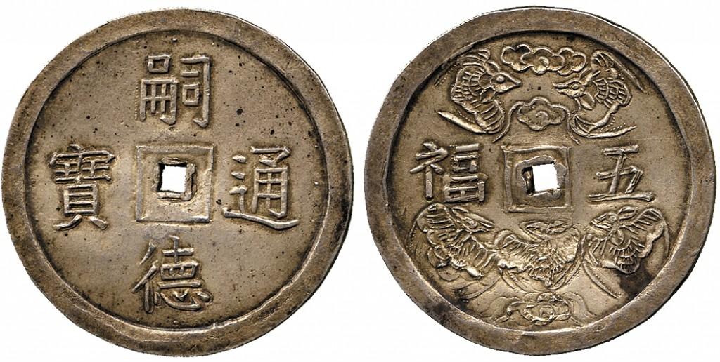 Tự Đức Thông Bảo (1848 - 1883) 5 tiền