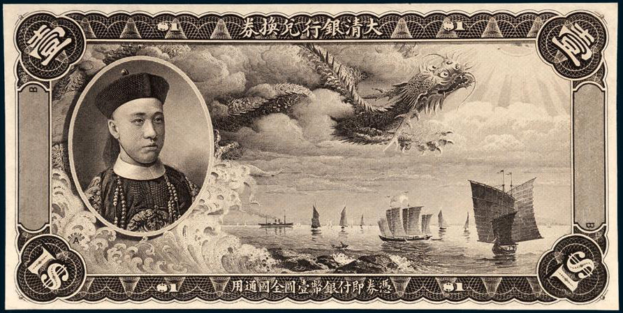 One dollar banknote, with Prince Zai Feng portrait