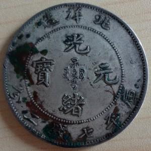 Fake Warlord Chihli dollar