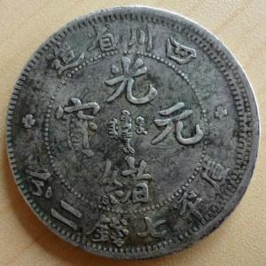Szechuan dollar struck over a Sinkiang 1917 tael (reverse)
