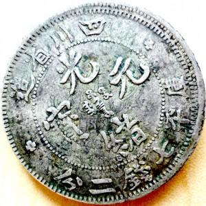 Overstruck Xinjiang 1917 tael