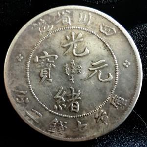 Szechuan dollar Y-238 L&M 345 DDO - Reverse