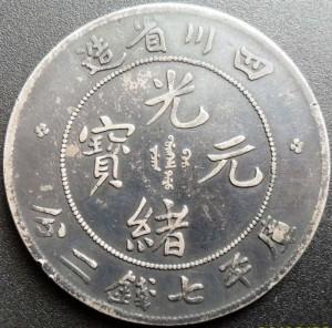 Szechuan dollar Y-243 L&M 352 - Reverse