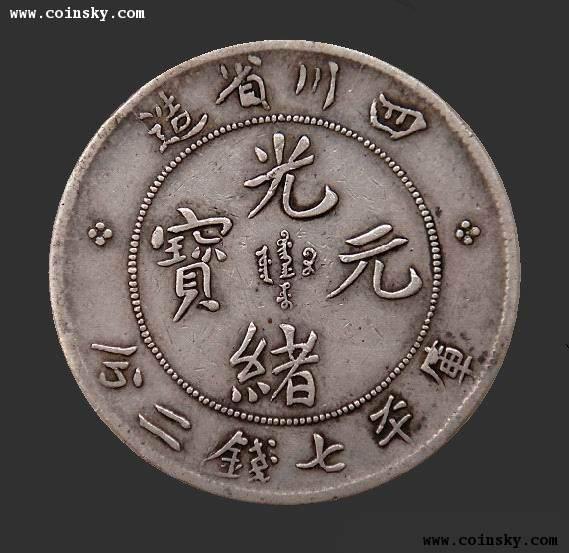 Szechuan dollar Y-238 L&M-345 die chip (reverse)