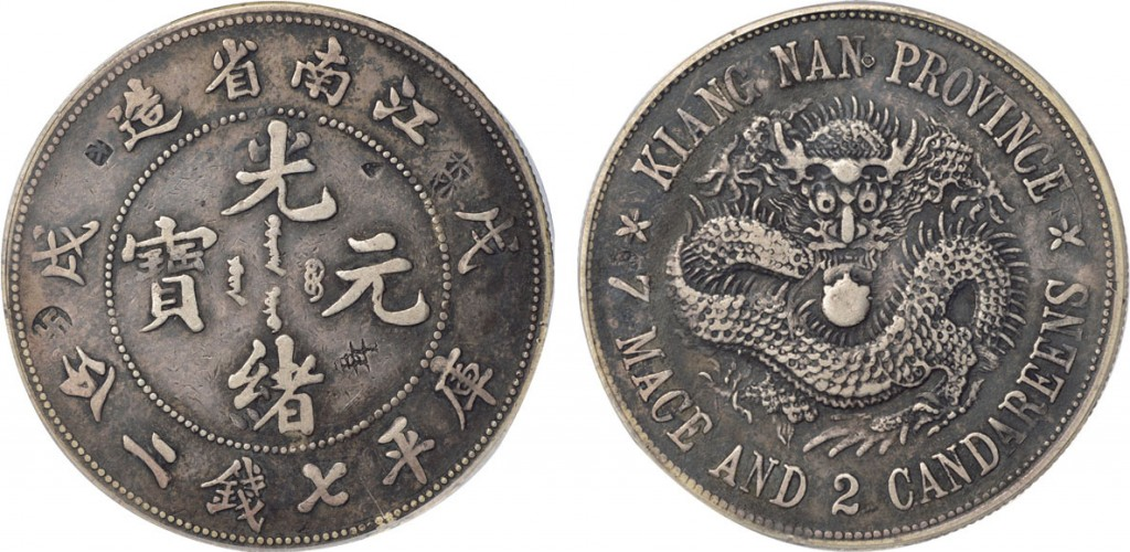 Original condition (Shanghai Chongyuan auctions)