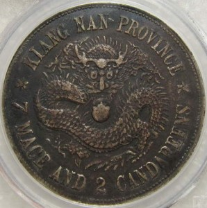 Original post: Kiangnan Dragon with Circlet-like Scales (obverse)