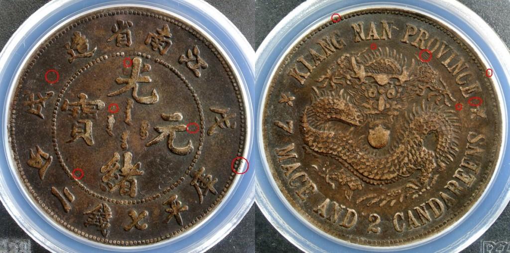 Altered Kiangnan 1898 Circlet-like Scales Dragon