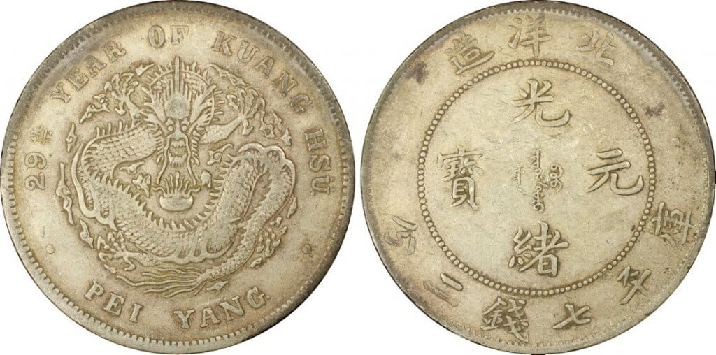 Chihli 1903 Y73.1 dollar w/ period after G 中折金 variety