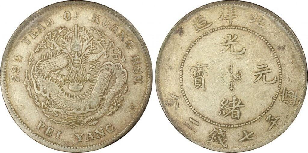 Chihli 1903 Y73.1 dollar w/ period after G 中折金 variety