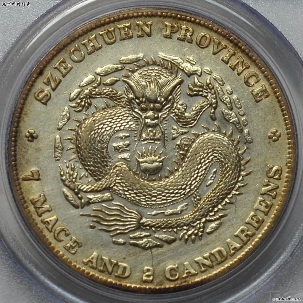 Jiuzhou 2012 Summer Auction - Szechuan dollar
