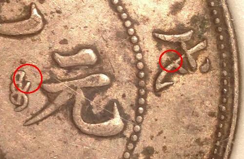 Kiangnan - 1898 Pearl scales dragon (reverse detail)