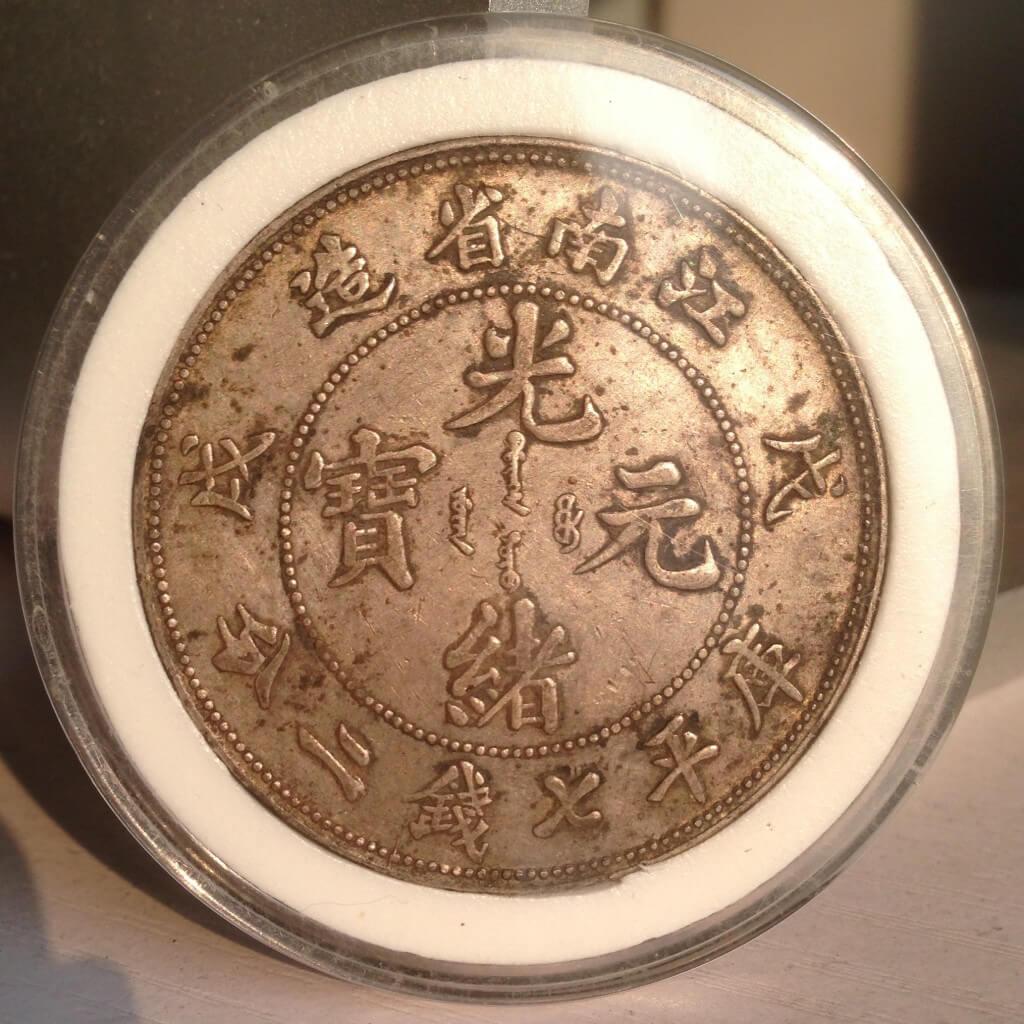 Kiangnan 1898 Pearl scales dragon - reverse