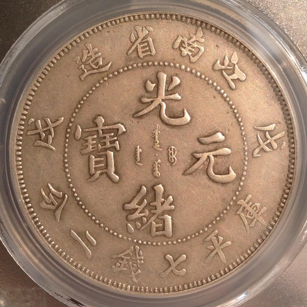 Kiangnan - 1898 Eyeball Rev Dot, with long denticles (reverse)