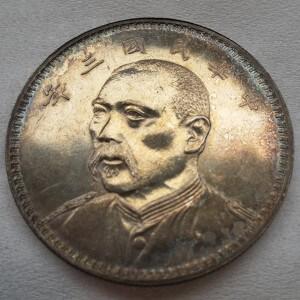 Fake KM Pn33 - L&M 73 L. Giorgi pattern Yuan Shih Kai dollar (obverse)