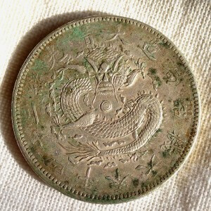 Fengtien Large-Mouthed Dragon (obverse)