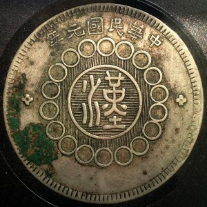 Szechuan Military Government 1912 silver dollar (Red Army version) (obverse)