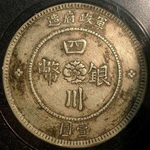 Szechuan Military Government 1912 silver dollar (Red Army version) (reverse)