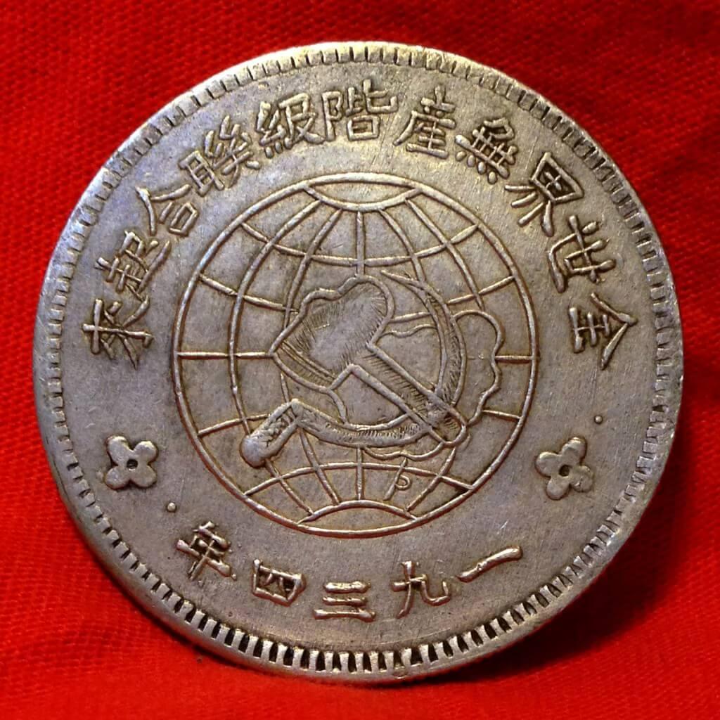 Szechuan-Shensi Soviet 1934 dollar (Kann 808 - Y513 - L&M 891)