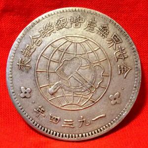 Szechuan-Shensi Soviet 1934 dollar (Kann 808 - Y-513 L&M 891) (obverse)