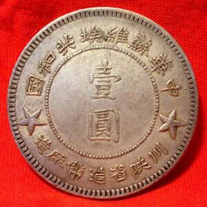 Szechuan-Shensi Soviet 1934 dollar (Kann 808 - Y-513 - L&M 891) (reverse)