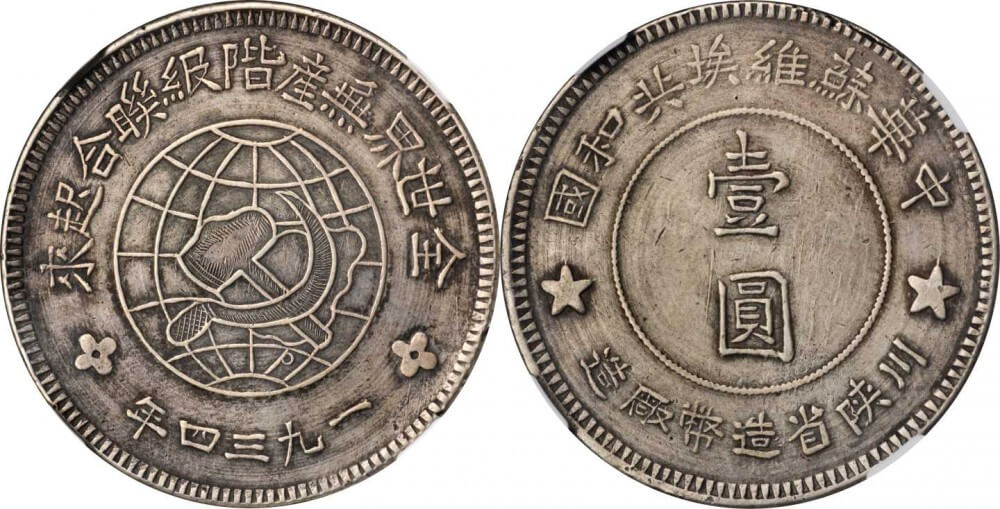 Szechuan-Shensi Soviet dollar (with concentric raised lines)